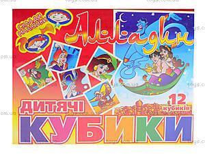 Детские кубики «Алладин», Сег., отзывы