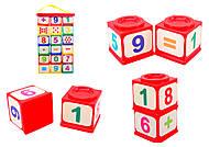 Детские кубики «Арифметика»,