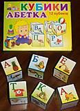 Кубики «Азбука 12», МГ 048, купить