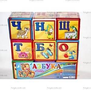 Кубики «Азбука 9»,