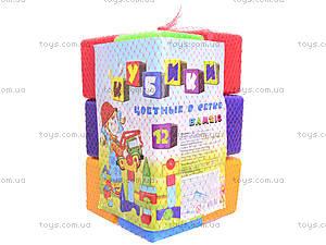 Кубики цветные, 12 штук, 111, игрушки