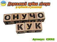 Кубики деревянные детские «Абетка», CIKN2