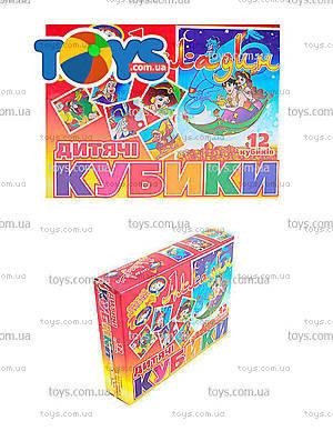 Кубики детские «Аладдин»,