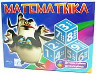 Кубики для детей «Математика», 0202, фото