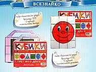 Детские кубики «Геометрические друзья», 112132
