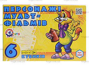 Кубики «Герои мультфильмов», 0885, toys