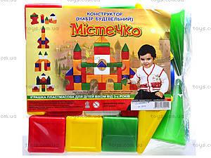 Детские кубики «Конструктор Городок мини», , отзывы