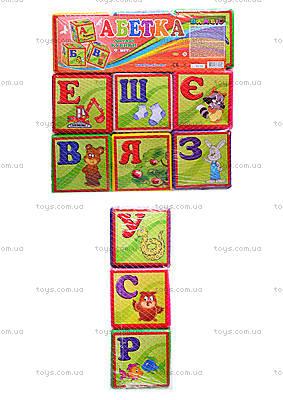 Большие кубики для малышей «Абетка», 0272