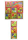 Большие кубики для малышей «Абетка», 0272, фото