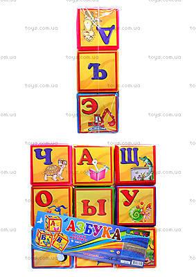 Обучающие кубики Азбука, 0271