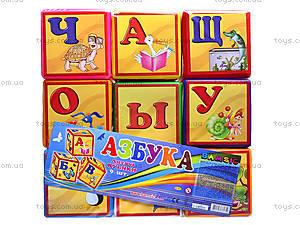 Обучающие кубики Азбука, 0271, отзывы