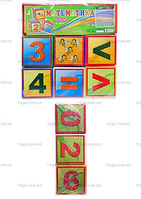 Обучающие кубики Гиго «Математика», 0273
