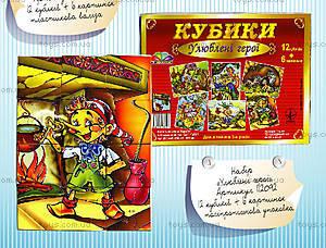 Детские кубики «Любимые герои», 112092