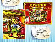 Детские кубики «Любимые герои», 112092, отзывы