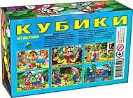 Кубики «Мультики» 6 кубиков , 81008, купить