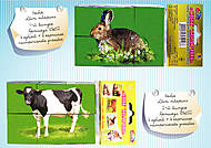 Кубики для детей «Мир животных», выпуск 2, 106022, фото