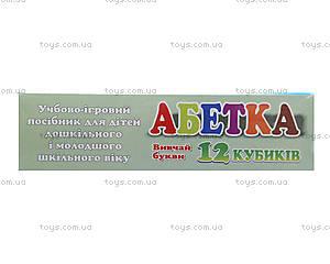 Кубики 12 пластмассовые «Абетка», 12 штук, 312, фото