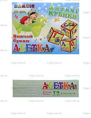Кубики 12 пластмассовые «Абетка», 12 штук, 312