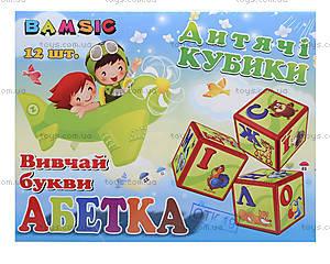 Кубики 12 пластмассовые «Абетка», 12 штук, 312, цена