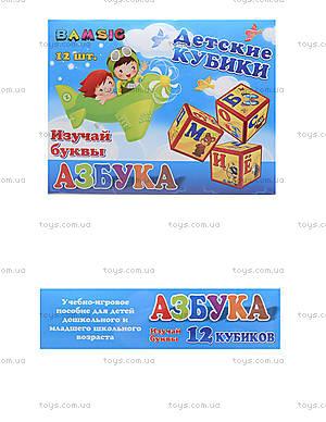 Кубики пластмассовые «Азбука», 12 штук, 314