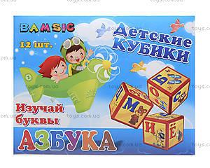 Кубики пластмассовые «Азбука», 12 штук, 314, цена