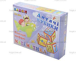 Пластиковые кубики «Математика», 12 штук, 313, отзывы
