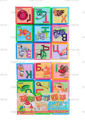 Кубики для детей «Азбука»,