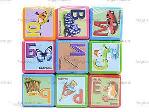 Кубики из пластика «Детская азбука», , купить