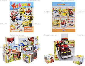 Детские кубики «Узнай профессии», 12 штук, 3725
