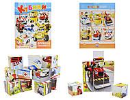 Детские кубики «Узнай профессии», 12 штук, 3725, фото