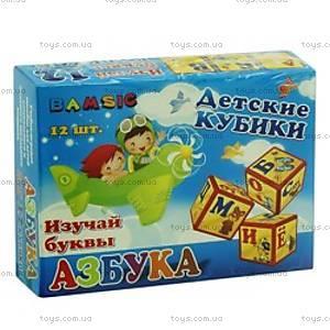Кубики пластмассовые «Азбука», 12 штук, 314, купить