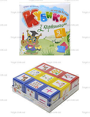 Детские кубики с картинками «Математика»,