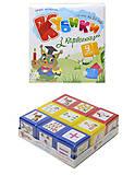 Детские кубики с картинками «Математика», , купить
