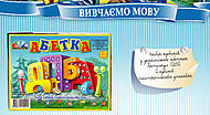 Кубики с украинским алфавитом, 112012, купить