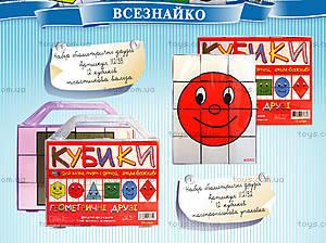 Кубики для детей «Геометрические друзья» в чемоданчике, 112133