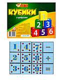 Детские кубики с цифрами, 50627-TK, купить