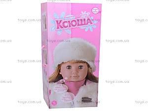 Кукла «Ксюша Ласкина», 5176, купить