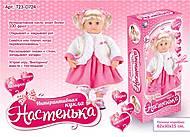 Интерактивная кукла «Настенька» для игры, 009-1, фото
