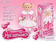 Детская интерактивная кукла «Настенька» с функциями, 009-2, фото