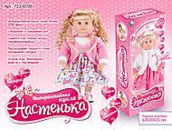 Интерактивная кукла «Настенька», умеет говорить, 009-3, купить