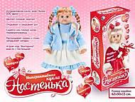 Интерактивная кукла «Настенька» для девочки, 009-6, отзывы