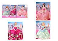 Кукла «Принцесса», 29 см , YF1155LMN, отзывы