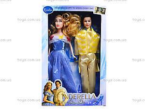 Набор кукол «Золушка с принцем», 8774A, игрушки