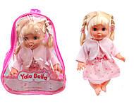 Кукла Изабелла, в сумке, YL1711K-A, отзывы