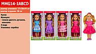 Кукла в нарядном платье, 4 вида, MMG14-1ABCD, фото