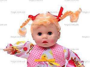 Кукла «Алексис», девочка, 1763 G, цена