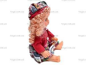 Кукла Алина с рюкзачком, 5075, отзывы