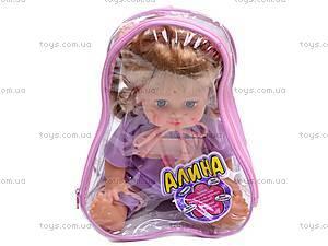 Кукла «Алина» в рюкзачке, 5079/5138/41/, цена