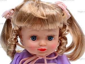 Кукла «Алина» в рюкзачке, 5079/5138/41/, игрушки