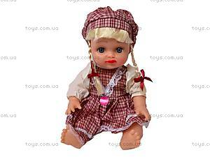 Кукла «Алина» в рюкзаке, 5139/40/55/56